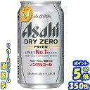 【あす楽】アサヒ ドライゼロ 350ml缶×24本アサヒビールビールテイスト清涼飲料