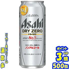 アサヒ ドライゼロ 500ml缶×24本アサヒビールビールテイスト清涼飲料