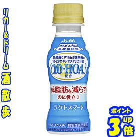 送料無料【3ケース組 送料無料 北海道・沖縄、東北は対象外】あす楽乳酸菌 ラクトスマート 100mlペット 3ケース 90本アサヒ飲料
