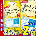 ニッポン プレミアム 瀬戸内産 レモンミックスのチューハイ 350缶1ケース 24本入り合同酒精【RCP】【楽天プレミ…