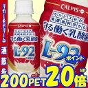 ●3【3ケースで送料無料】カルピス 守る働く乳酸菌 L−92乳酸菌 200mlペット 24本カルピス【楽天プレミアム対象】【02P03Dec16】