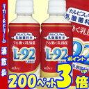 【あす楽】●3数量限定【3ケースで送料無料】 カルピス 守る働く乳酸菌 L−92乳酸菌 200mlペット 24本カルピス