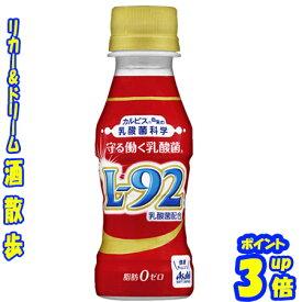 送料無料 【3ケース組 送料無料 北海道・沖縄・東北は対象外】守る働く乳酸菌 L−92乳酸菌 100mlペット 3ケース 90本アサヒ飲料