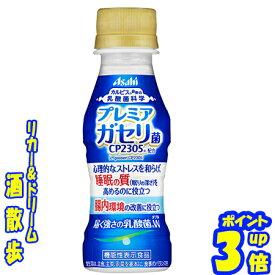 ●2【2ケースで送料無料 北海道・沖縄は対象外】 カルピス 届く強さの乳酸菌W(ダブル)プレミアガセリ菌 100mlペット機能性表示食品 届出番号:D108 アサヒ飲料