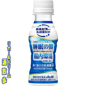 【2ケース組 送料無料 北海道・沖縄、東北は対象外】】 カルピス 届く強さの乳酸菌W(ダブル)プレミアガセリ菌 100mlペット 2ケース 60本機能性表示食品 届出番号:D108 アサヒ飲料