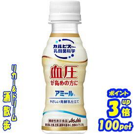 3ケース組【送料無料 ただし、北海道・沖縄・東北は対象外】 アサヒ 酸乳アミール  やさしい発酵乳仕立て菌 100mlペット 30本 3ケース組アサヒ飲料
