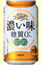 キリン 濃い味 糖質0 350缶1ケース 24本入りキリンビール【楽天プレミアム対象】【02P03Dec16】