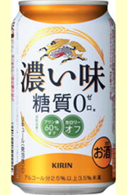 キリン 濃い味 糖質0 350缶 1ケース 24本入りキリンビール【RCP】【楽天プレミアム対象】【02P03Dec16】