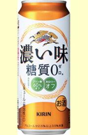 キリン 濃い味 糖質0 500缶1ケース 24本入りキリンビール