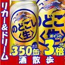 【あす楽】キリン のどごし生 350缶1ケース 24本入りキリンビール【RCP】【楽天プレミアム対象】
