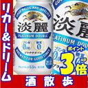 キリン 淡麗プラチナダブル 350缶1ケース 24本入りキリンビール