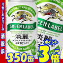 【あす楽】キリン 淡麗グリーンラベル 350缶1ケース 24本入りキリンビール【RCP】【楽天プレミアム対象】【02P03Dec16】