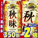 【8月23日発売】キリン 秋味 350缶1ケース 24本入りキリンビール【RCP】【楽天プレミアム対象】【02P03Dec16】