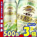 【3月21日発売】キリン一番搾り生ビール 若葉香るホップ 500缶1ケース 24本入りキリンビール【RCP】【楽天プレミアム対象】【02P03Dec16】