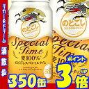 【4月18日発売】キリン のどごしスペシャルタイム 350缶1ケース 24本入りキリンビール【RCP】【楽天プレミアム対象】