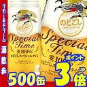 キリン のどごしスペシャルタイム 500缶1ケース 24本入りキリンビール【RCP】【楽天プレミアム対象】