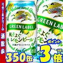 キリン 淡麗グリーンラベル 風そよぐレモンピール 350缶1ケース 24本入りキリンビール【RCP】【楽天プレミアム対象】