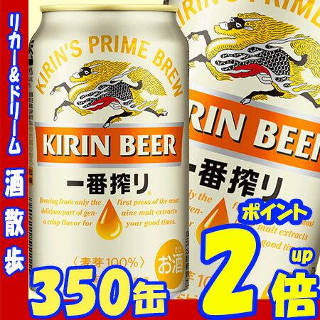 キリン一番搾り生ビール 350缶1ケース 24本入りキリンビール【RCP】【楽天プレミアム対象】【02P03Dec16】