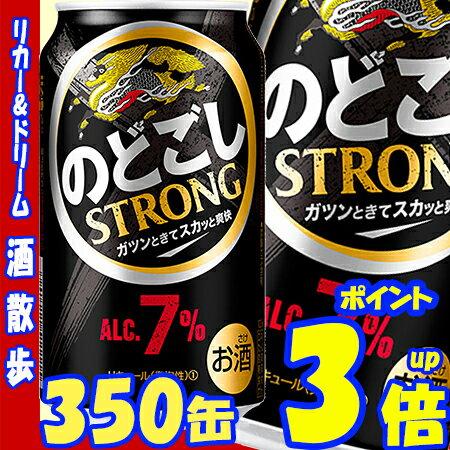 キリン のどごし ストロング 350缶1ケース 24本入りキリンビール