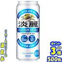 キリン 淡麗プラチナダブル 500缶1ケース 24本入りキリンビール