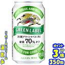 【あす楽】キリン 淡麗グリーンラベル 350缶1ケース 24本入りキリンビール