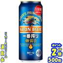 キリン 一番搾り 糖質ゼロ 500缶1ケース 24本入りキリンビール