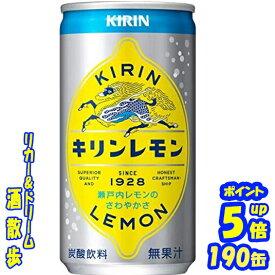 キリンレモン 190缶キリンビバレッジ【楽天プレミアム対象品】