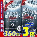 キリン ビターズ エクストラドライ 350缶1ケース 24本入りキリンビール【RCP】【楽天プレミアム対象】【02P03Dec16】