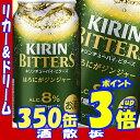 キリン ビターズ ほろにがジンジャー 350缶1ケース 24本入りキリンビール【楽天プレミアム対象】【02P03Dec16】