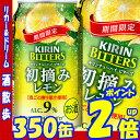 【5月23日発売】キリン ビターズ 初摘みレモン 350缶1ケース 24本入りキリンビール【RCP】【楽天プレミアム対象】