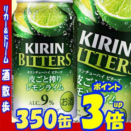 【あす楽】キリン ビターズ 皮ごと搾りレモンライム 350缶1ケース 24本入りキリンビール【楽天プレミアム対象】【02P03Dec16】