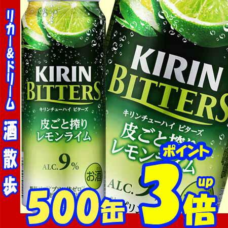 キリン ビターズ 皮ごと搾りレモンライム 500缶1ケース 24本入りキリンビール【楽天プレミアム対象】