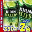 キリン ビターズ 皮ごと搾りレモンライム 350缶1ケース 24本入りキリンビール【RCP】【楽天プレミアム対象】【02P0…