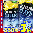 【2月21日発売】キリン ビターズ ビターズ 皮ごと搾りレモン 350缶1ケース 24本入りキリンビール【RCP】【楽天プレミアム対象】【02P03Dec16】