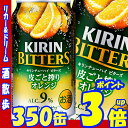 【4月4日発売】キリン ビターズ 皮ごと搾りオレンジ 350缶1ケース 24本入りキリンビール【RCP】【楽天プレミアム対象】