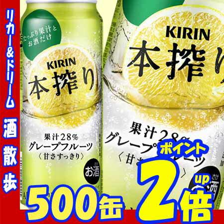 キリン 本搾りグレープフルーツ 500缶1ケース 24本入りキリンビール【RCP】【楽天プレミアム対象】【02P03Dec16】