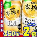 本搾り オレンジ 350缶1ケース 24本入りキリンビール【RCP】【楽天プレミアム対象】【02P03Dec16】