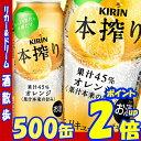 キリン 本搾り オレンジ 500缶1ケース 24本入りキリンビール【楽天プレミアム対象】【02P03Dec16】
