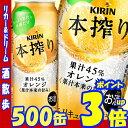 キリン 本搾り オレンジ 500缶1ケース 24本入りキリンビール【RCP】【楽天プレミアム対象】【02P03Dec16】