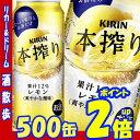 キリン 本搾り レモン 500缶1ケース 24本入りキリンビール【RCP】【楽天プレミアム対象】