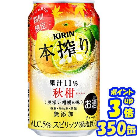 【あす楽】キリン 本搾り 秋柑 350缶1ケース 24本入りキリンビール