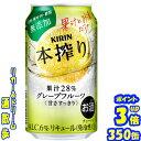 キリン 本搾りグレープフルーツ 350缶1ケース 24本入りキリンビール【楽天プレミアム対象品】
