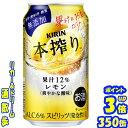 【あす楽】キリン 本搾り レモン 350缶1ケース 24本入りキリンビール