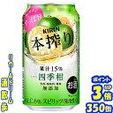 【2月19日発売】【あす楽】キリン 本搾り 四季柑 350缶1ケース 24本入りキリンビール