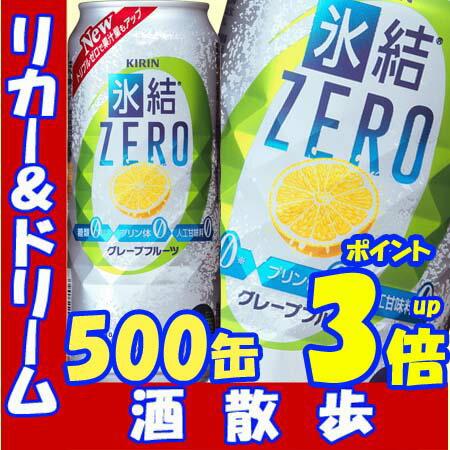 キリン 氷結ZERO グレープフルーツ 500缶1ケース 24本入りキリンビール【楽天プレミアム対象】【02P03Dec16】