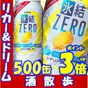 【あす楽】キリン 氷結ZERO レモン 500缶1ケース 24本入りキリンビール【楽天プレミアム対象】【02P03Dec16】