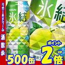 キリン 氷結 サワーレモン 500缶1ケース 24本入りキリンビール【RCP】【楽天プレミアム対象】【02P03Dec16】