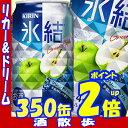 【3月15日発売】 キリン 氷結 グリーンアップル 350缶1ケース 24本入りキリンビール【RCP】【楽天プレミアム対象】【02P03Dec16】