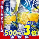 キリン 氷結 レモン 500缶1ケース 24本入りキリンビール【RCP】【楽天プレミアム対象】【02P03Dec16】