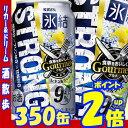 キリン 氷結ストロング グルメ 糖類ゼロ 350缶1ケース 24本入【RCP】【楽天プレミアム対象】【02P03Dec16】